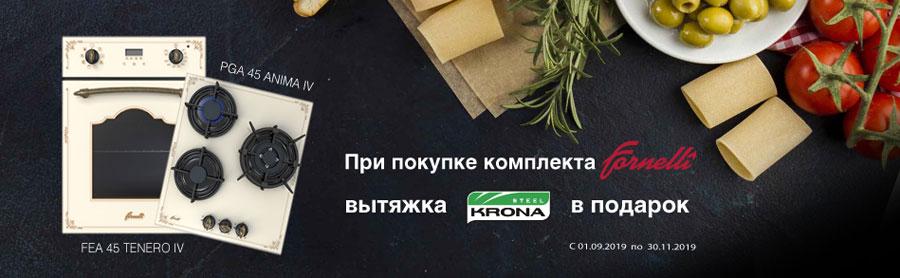 Вытяжка Krona Olly 60 Ivory PB в подарок