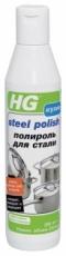 HG 168030106 Полироль для нержавеющей стали 0,25л Рекомендуем для чистки